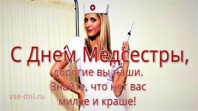 когда отмечают день медицинской сестры в 2019 году в России и мире