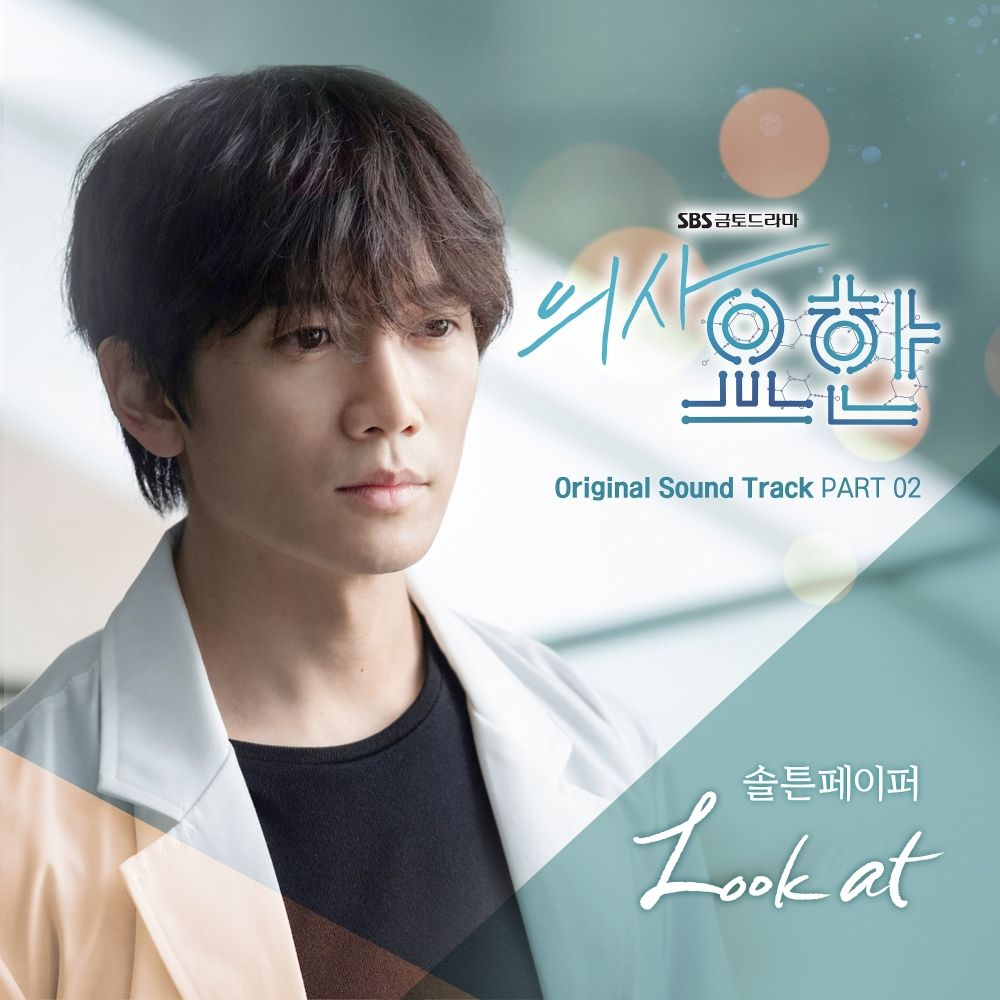 SALTNPAPER – Doctor Yohan OST Part 2