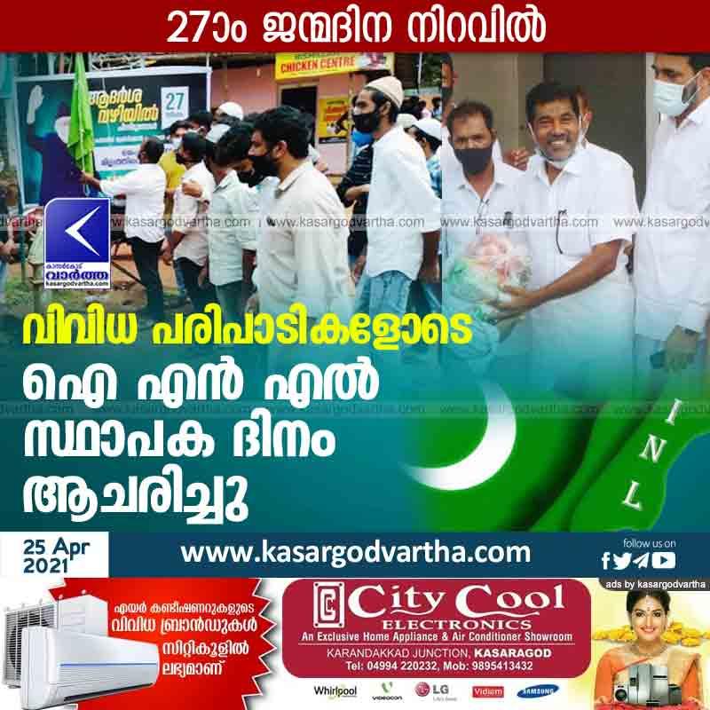 Kasaragod, Kerala, News, UAE, Thuruthi, Alampady, Pallikara, INL marked its founding day with various events.