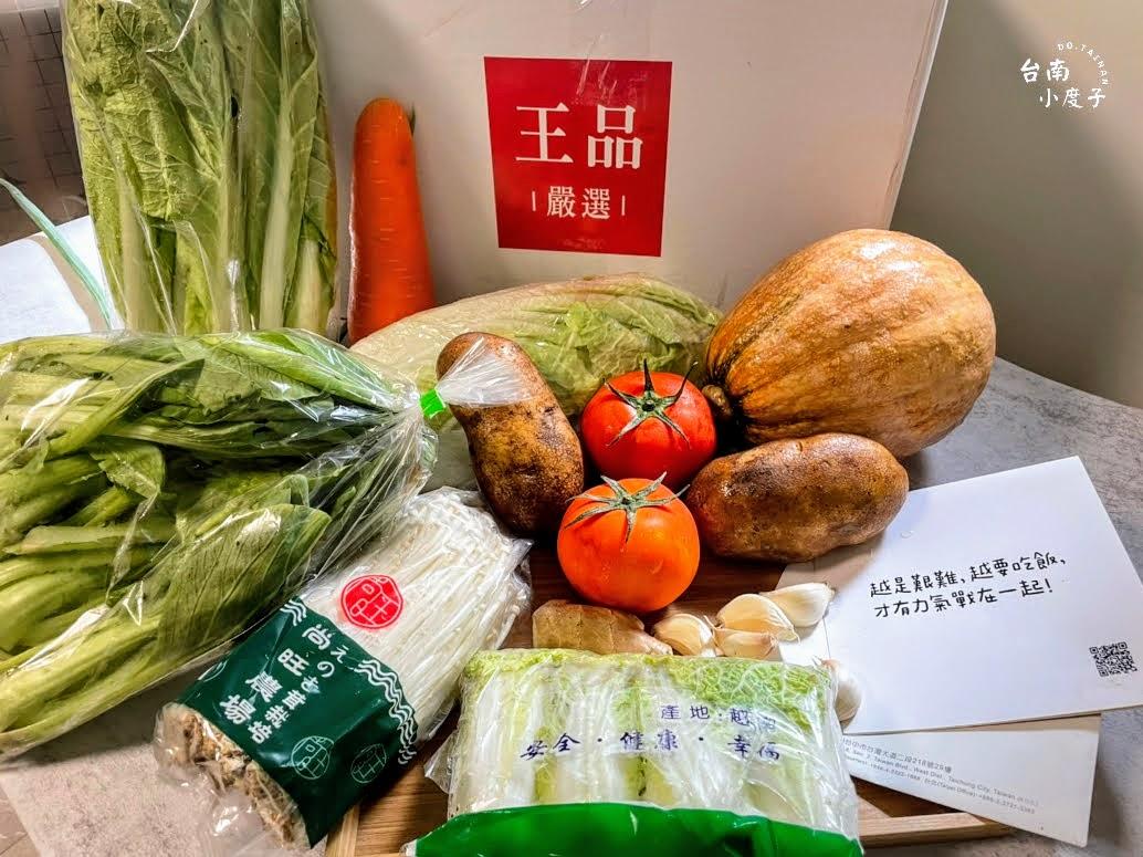 王品「戰在一起蔬菜箱」開箱!