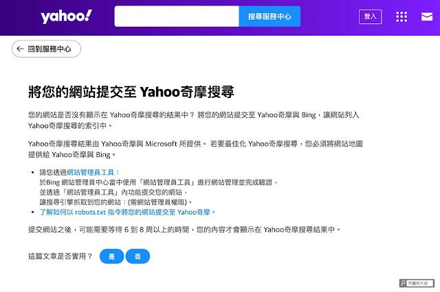 【網站 SEO】用 Webmasters Tools 提升 Yahoo、Bing 搜尋引擎中的網頁排名 (網站、部落格都適用) - Webmasters Tools 是 Bing 和 Yahoo 的 SEO 優化工具
