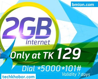Grameenphone-Gp-2GB-7Days-129Tk-Dial-*5000*101#