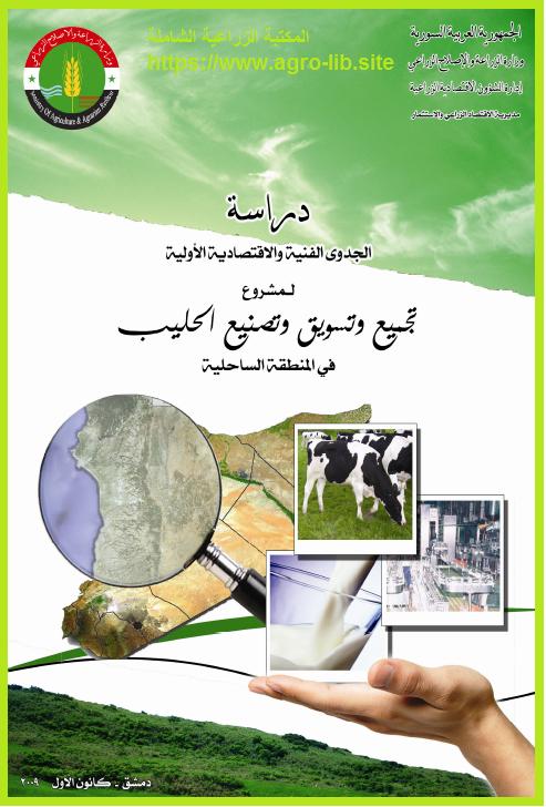 كتاب : دراسة الجدوى الفنية و الاقتصادية الاولية لمشروع تجميع و تسويق و تصنيع الحليب