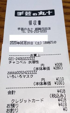 手芸の丸十 姫路花田店 2020/6/20 マスク購入のレシート