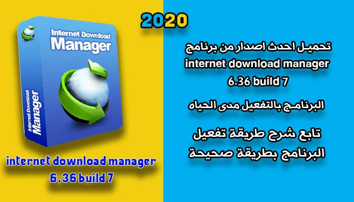 internet download manager,internet download manager crack,internet download manager 6.36,internet download manager 6.36 build 1,internet download manager 6.35 build 7,internet download manager 6.35 build 7 full,idm 6.36,internet download manager 6.35,internet download manager 2020,idm 6.36 build 7,internet download manager 6.36 build 7,internet download manager 6.36 build 7 crack
