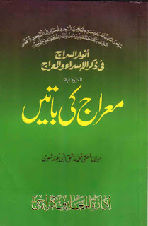 Mairaaj Ki Batain is an Urdu book by Maulana Mufti Muhammad Ashiq Ilahi Buland Shehri, remembering the great miracle of Islam performed by Muhammad PBUH as mentioned in Holy Koran, in this book author mentioned many important events related to Mairaaj (Ascension) , i.e. dome of the rock, Burraq, meeting with Prophets, lead all Prophets in prayer at Bait ul Maqadas, welcome by Prophets at heavens, vision of hell and heaven, 50 prayers and 5 prayers, and in the end of book he answers the questions of secular people and atheists.