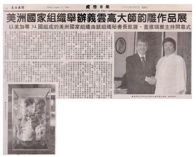 美洲國家組織舉辦義雲高大師(第三世多杰羌佛)韵雕作品展