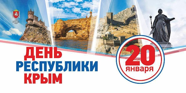 С Днем Республики Крым!