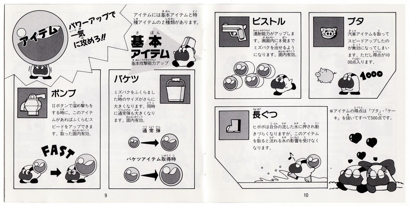 The Gay Gamer: Manual Stimulation: Mizubaku Daibouken (PC