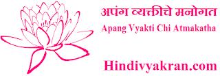 "Marathi Essay on ""Autobiography of a Handicapped Person"", ""अपंग व्यक्तीचे मनोगत निबंध"", ""Apang Vyakti Chi Atmakatha in Marathi"""
