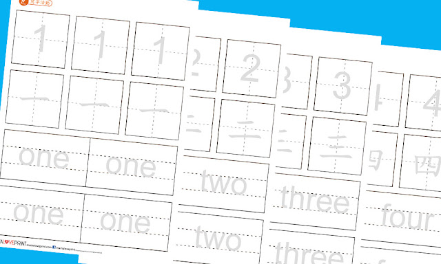 Mama Love Print 自製工作紙  - 認識數字  0 -12 練習題 Learning Numbers Zero to Twelve Kindergarten Math Worksheet Copybook Printables Freebies