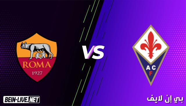 مشاهدة مباراة فيورينتينا و روما بث مباشر اليوم بتاريخ 03-03-2021 في الدوري الايطالي