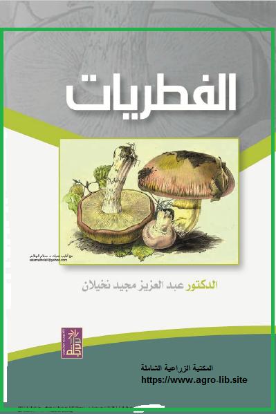 كتاب : الفطريات الطبية