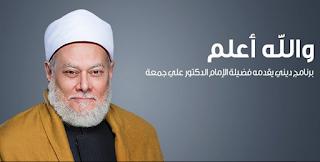 برنامج والله أعلم