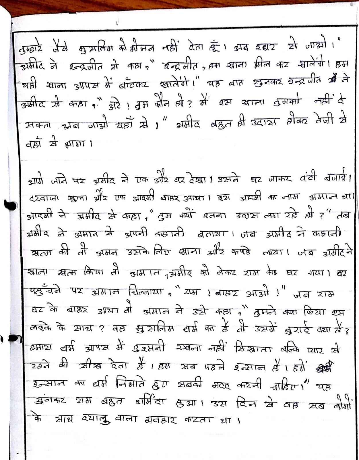 Newspaper analysis essay