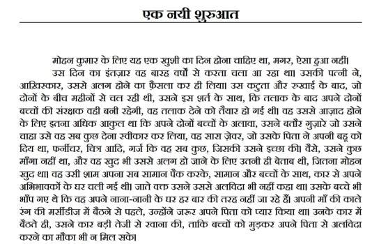 Auratien Hindi PDF Download Free