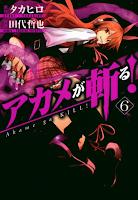 Akame ga Kill! Volume 06