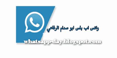 تحميل واتس اب بلس ابو صدام الرفاعي باخر تحديث ضد الحظر برابط مباشر whatsapp2 2020