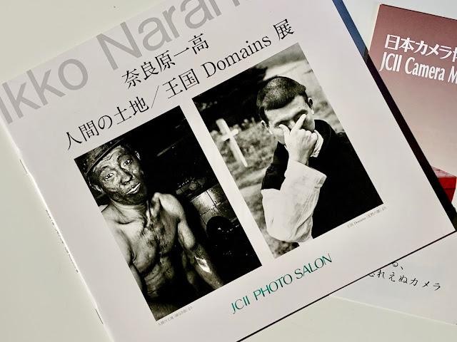 奈良原一高 写真展 JCⅡフォトサロン 晴れ ときどき 写真。奈良原一高「人間の土地/王国 Domains」展を