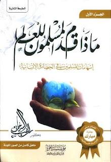 ماذا قدم المسلمون للعالم إسهامات المسلمين في الحضارة الإنسانية - راغب السرجاني