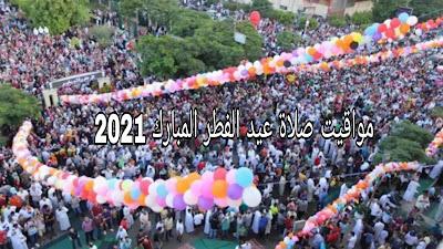 موعد صلاة عيد الفطر المبارك 1442-2021 في مصر و الوطن العربي   مواقيت صلاة عيد الفطر 1442 في جميع محافظات مصر