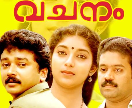 Neermizhi Peeliyil Lyrics in Malayalam