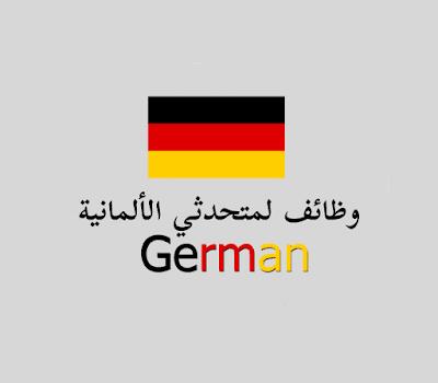 وظائف لمتحدثي الالمانية 2018