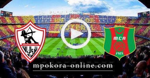 مشاهدة مباراة مولودية الجزائر والزمالك بث مباشر كورة اون لاين 03-04-2021 دوري أبطال إفريقيا