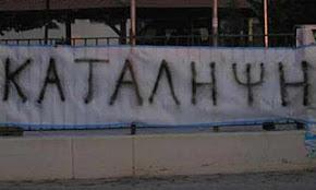 katalipsi-se-scholia-tis-lamias