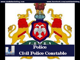 Civil Police Constable Job 2017