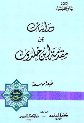 دراسات عن مقدمة ابن خلدون - ساطع الحصري أبو خلدون ، pdf