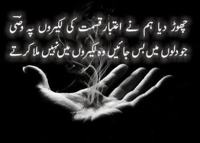 Poetry | Urdu Sad Poetry | Wasi Shah Poetry | Wasi Sad Poetry | 2 Lines Poetry | Poetry pics - Urdu Poetry World,Urdu poetry ghazals, Urdu poetry Islamic, Urdu poetry images love, Urdu poetry judai, Urdu poetry love romantic