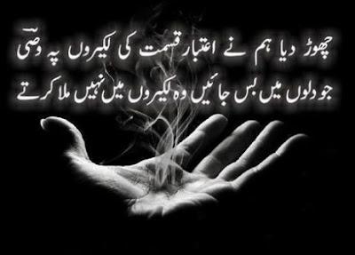 Poetry | Urdu Sad Poetry | Wasi Shah Poetry | Wasi Sad Poetry | 2 Lines Poetry | Poetry pics - Urdu Poetry World,Urdu poetry ghazals, Urdu poetry Islamic, Urdu poetry images love, Urdu poetry judai, Urdu poetry love romantic