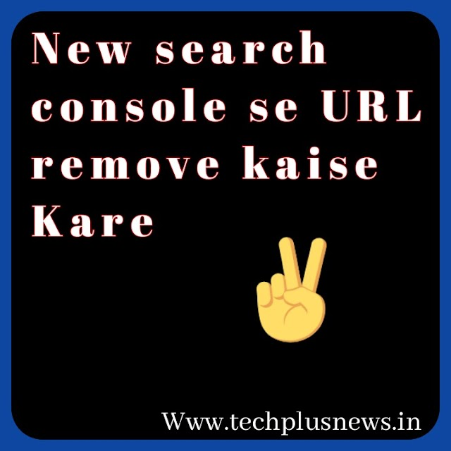 New search console se URL remove kaise Kare