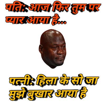 Adults Jokes Hindi
