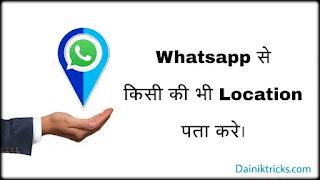 Whatsapp से किसी की भी Live Location कैसे पता करे ?
