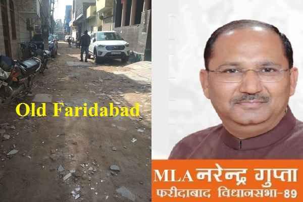 mla-narendra-gupta-old-faridabad-no-development-started-till-now