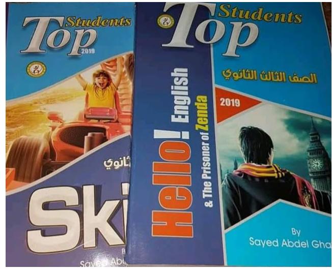 كتاب top student للصف الثالث الثانوى 2019 pdf