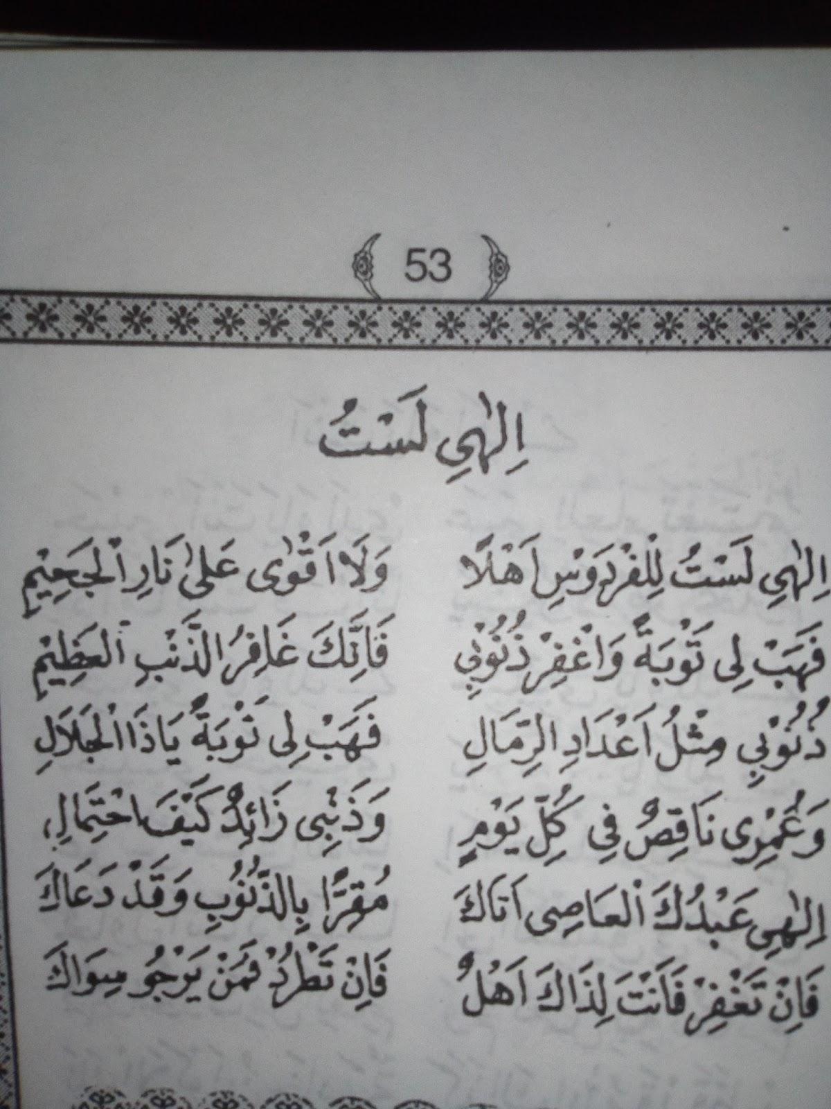 Lirik Sholawat Abu Nawas Ilahi Lastu Lil Firdausi Ahlan