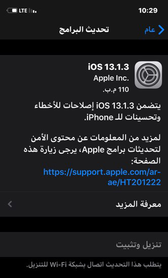 أبل تطلق التحديث iOS 13.1.3 للآيفون وiPadOS 13.1.3 لأجهزة الآيباد