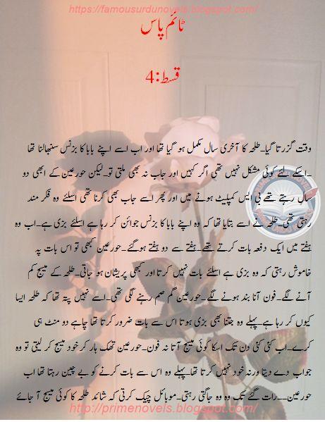 Time Pass Novel By Tayiba Tahir Part 4