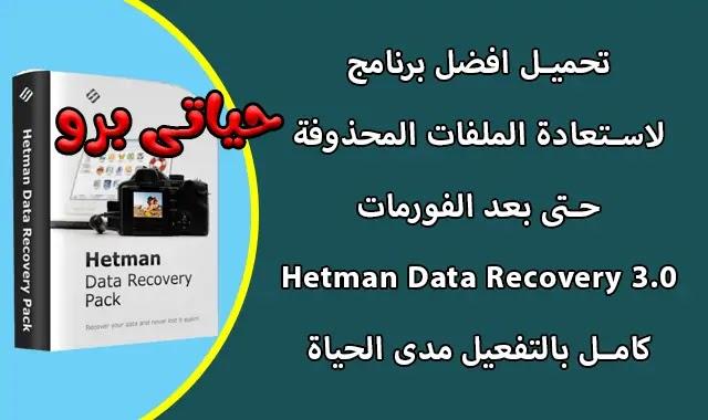 تحميل برنامج Hetman Data Recovery Pack 3.0 لاستعادة البيانات المفقودة كامل بالتفعيل