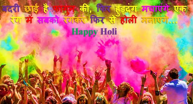 Happy Holi Whatsapp Images in Hindi