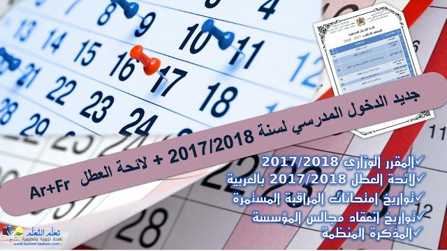 جديد المقرر الوزاري الخاص بتظيم السنة الدراسية  2017/2018 + لائحة العطل  Ar+Fr