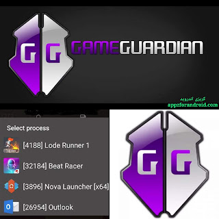 برنامج gameguardian
