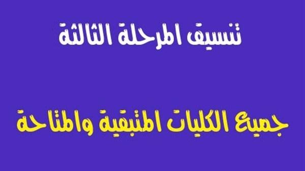 تنسيق المرحلة الثالثة 2019 تابع طلاب الثانوية الأزهرية 2019