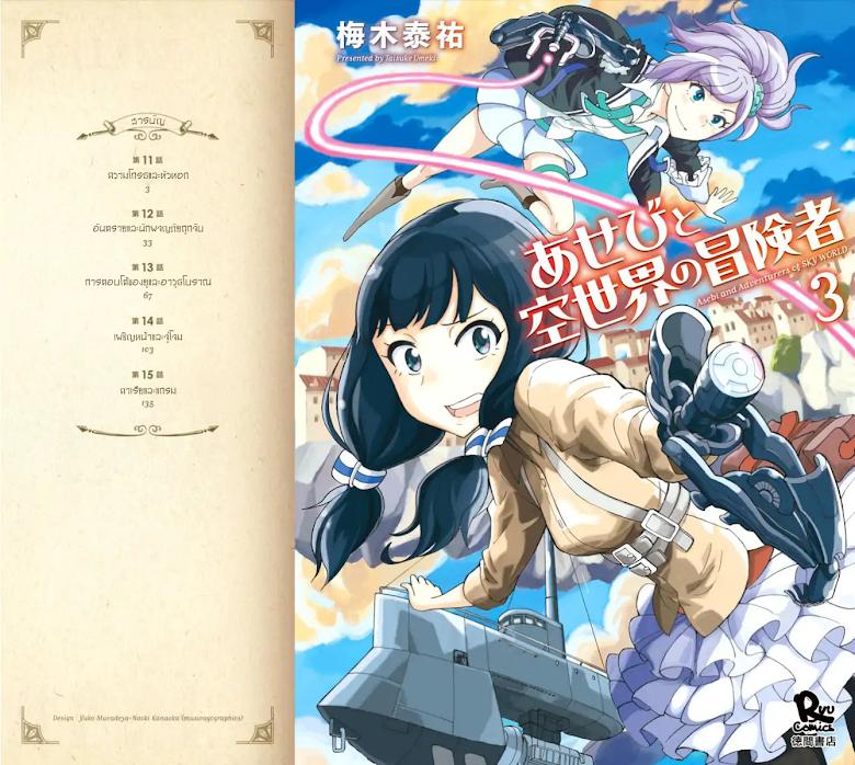 Asebi to Sora Sekai no Boukensha - หน้า 1