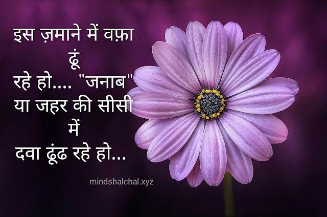 SAD LOVE SHAYARI IN HINDI FOR GF