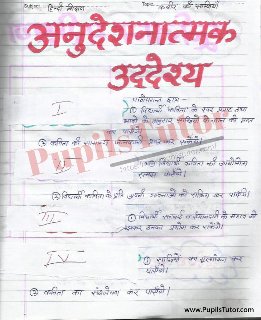 Kabir K Doha Lesson Plan in Hindi for B.Ed First Year - Second Year - DE.LE.D - DED - M.Ed - NIOS - BTC - BSTC - CBSE - NCERT Download PDF for FREE