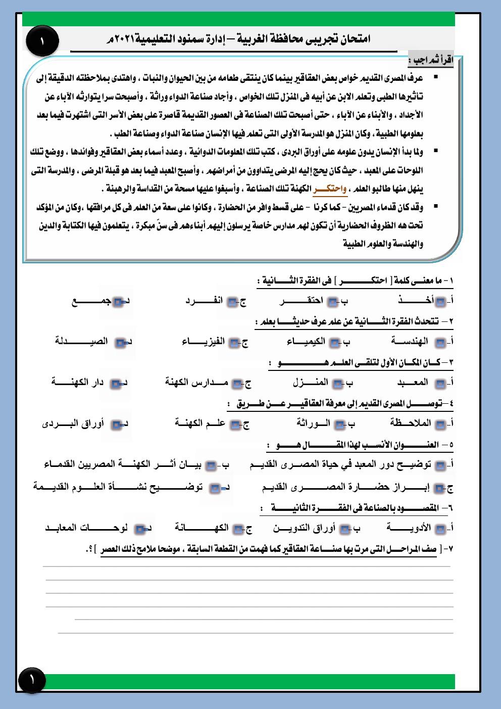 البوكليت الاول لغة عربية للصف الثالث الثانوى نظام جديد 2021